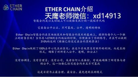 Ether chain�����ƶ�-Ether chain��ӥ��ʦ����